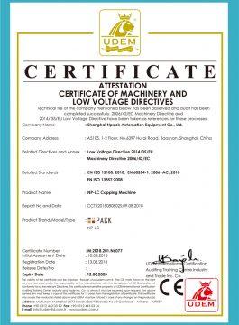 Πιστοποιητικό CE μηχανής κάλυψης