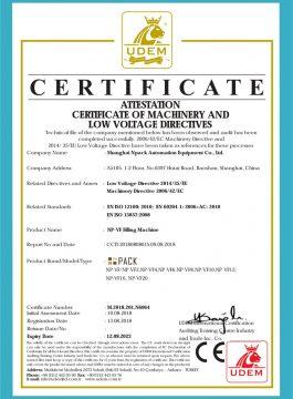 Πιστοποιητικό CE μηχανή πλήρωσης